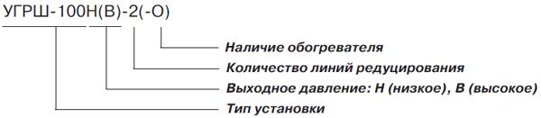 Установка газорегуляторная шкафная УГРШ-100Н(В)-2(-О)