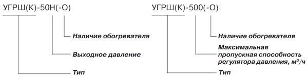 Установки газорегуляторные шкафные УГРШ(К)-50Н(-О), УГРШ(К)-50С(-О), УГРШ(К)-500(-О) с одной линией редуцирования и байпасом