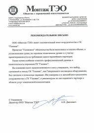 Западносибирская промышленно строительная компания Ижевск ооо домостроительная компания австро росса