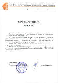 """ЗАО """"Самарская Управляющая Теплоэнергетическая Компания"""""""